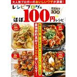 """レシピブログの""""ほぼ100円""""レシピBEST100 (TJ MOOK)"""