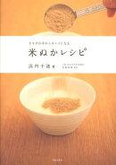 カラダの中からキレイになる米ぬかレシピ