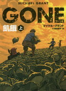 GONE ゴーン 2 飢餓 上
