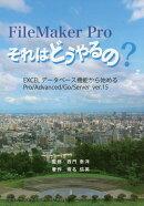FileMaker Proそれはどうやるの?
