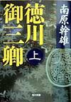 徳川御三卿(上)