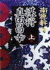 謀将 真田昌幸(上)