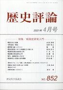 歴史評論 2021年 04月号 [雑誌]