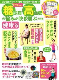 健康 2021年 04月号 [雑誌]