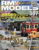 RM MODELS (アールエムモデルス) 2021年 04月号 [雑誌]