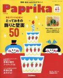 Paprika (パプリカ)VOL.5 春号 2021年 04月号 [雑誌]