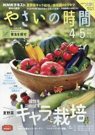 NHK 趣味の園芸 やさいの時間 2021年 04月号 [雑誌]
