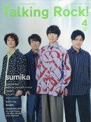 Talking Rock!(トーキングロック)増刊 sumika特集 2021年 04月号 [雑誌]