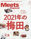Meets Regional (ミーツ リージョナル) 2021年 04月号 [雑誌]