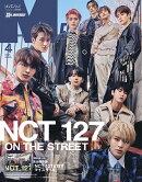 MEN'S NON-NO(メンズノンノ)2021年 4月号増刊 NCT127特別版