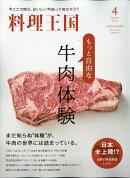 料理王国 2021年 04月号 [雑誌]