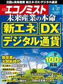 エコノミスト 2021年 4/27号 [雑誌]