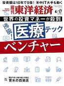週刊 東洋経済 2021年 4/17号 [雑誌]
