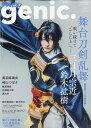ザテレビジョン genic.(ジェニック) VOL.3 2021年 4/2号 [雑誌]