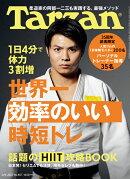 Tarzan (ターザン) 2021年 4/8号 [雑誌]