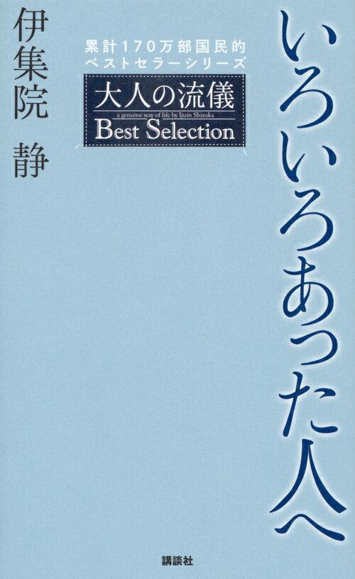 いろいろあった人へ 大人の流儀 Best Selection [ 伊集院 静 ]