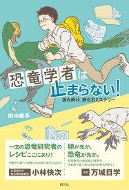 恐竜学者は止まらない! 読み解け、卵化石ミステリー [ 田中 康平 ]