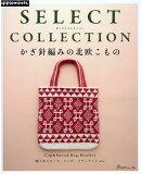 SELECT COLLECTION セレクトコレクション かぎ針編みの北欧こもの