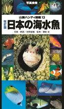 日本の海水魚改訂版
