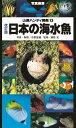 日本の海水魚改訂版 (山溪ハンディ図鑑) [ 吉野雄輔 ]