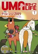UMA LIFE 2019年第1号