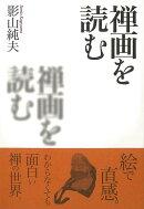【バーゲン本】禅画を読む