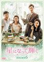 星になって輝く DVD-BOX6 [ コ・ウォニ ]