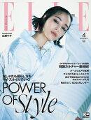 ELLE JAPON (エル・ジャポン) 2021年 04月号 [雑誌]