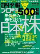 【予約】別冊 会社四季報 プロ500銘柄 2021年2集・春号 [雑誌]
