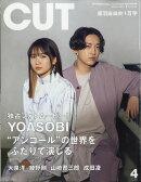 Cut (カット) 2021年 04月号 [雑誌]
