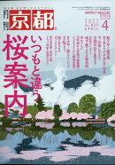 月刊 京都 2021年 04月号 [雑誌]