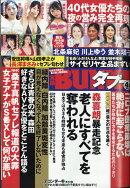 実話BUNKA (ブンカ) タブー 2021年 04月号 [雑誌]