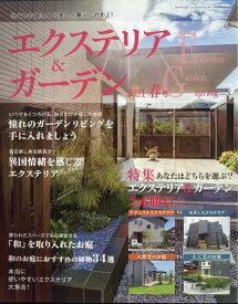エクステリア&ガーデン 2021年 04月号 [雑誌]