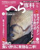 月刊 へら専科 2021年 04月号 [雑誌]