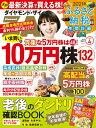 ダイヤモンドZAi(ザイ) 2021年 4月号 [雑誌](10万円株132/老後のダンドリ確認BOOK/ふるさと納税年間計画)