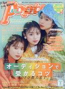 Popteen (ポップティーン) 2021年 04月号 [雑誌]