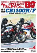 Mr.Bike (ミスターバイク) BG (バイヤーズガイド) 2021年 04月号 [雑誌]