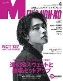 【予約】MEN'S NON・NO (メンズ ノンノ) 2021年 04月号 [雑誌]