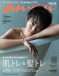 【予約】anan (アンアン) 2021年 4/28号 [雑誌]