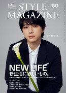 【予約】AERA STYLE MAGAZINE (アエラスタイルマガジン) Vol.49 2021年 4/1号 [雑誌]