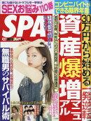 SPA! (スパ) 2021年 4/27号 [雑誌]