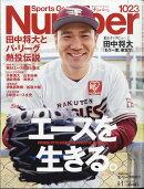 Sports Graphic Number (スポーツ・グラフィック ナンバー) 2021年 4/1号 [雑誌]