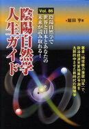 陰陽自然学人生ガイド(vol.86)