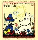 ムーミン・コミックス(第1巻)
