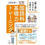 「繰り返し」で子どもを育てる国語科基礎力トレーニング
