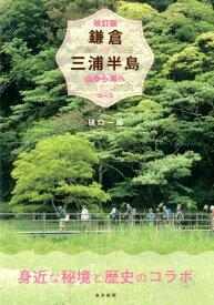 鎌倉&三浦半島改訂版 山から海へ30コース [ 樋口一郎 ]