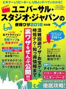 ユニバーサル・スタジオ・ジャパンの便利ワザ(2018)