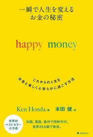一瞬で人生を変える お金の秘密 happy money [ Ken Honda ]