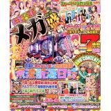 パチンコ必勝ガイドメガ盛(Vol.18) (GW MOOK)