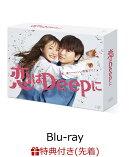 【先着特典】恋はDeepに Blu-ray BOX【Blu-ray】(番組特製オリジナルコップ)